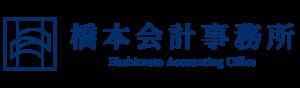 橋本会計事務所